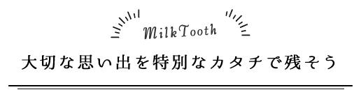 乳歯ケースタイトル