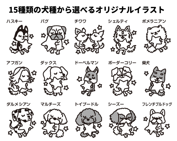彫刻の犬種イラスト